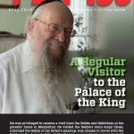 Cover of Kfar Chabad English