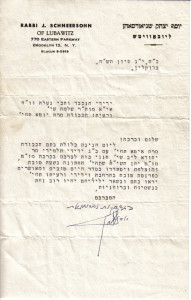 rebbe letter on mommy and daddy wedding